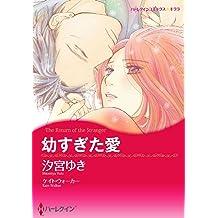 幼すぎた愛 (ハーレクインコミックス)