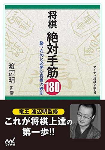 将棋 絶対手筋180 (マイナビ将棋文庫SP) -