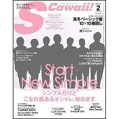 Scawaii! (エス カワイイ) 2015年 02月号 [雑誌]