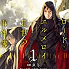 ロード・エルメロイII世の事件簿 (1) (角川コミックス・エース)
