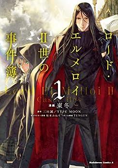 [東 冬, TENGEN]のロード・エルメロイII世の事件簿 (1) (角川コミックス・エース)
