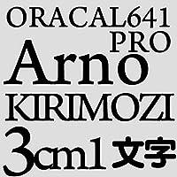3センチ arnopro つや消しブラック sRGB 6,6,7 oracal641 カッティングシート デカール 切文字シール カッティングシール カッティングステッカー