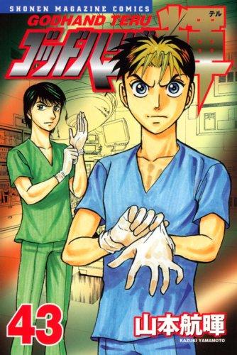 ゴッドハンド輝(43) (講談社コミックス)の詳細を見る