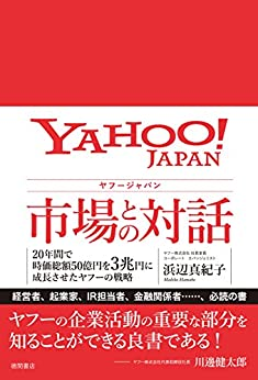 [浜辺真紀子]のヤフージャパン 市場との対話 20年間で時価総額50億円を3兆円に成長させたヤフーの戦略