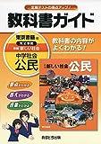 中学教科書ガイド 東京書籍版 新編 新しい社会 公民 画像