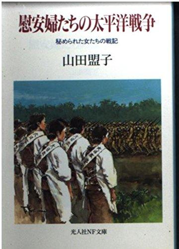 慰安婦たちの太平洋戦争―秘められた女たちの戦記 (光人社NF文庫)の詳細を見る