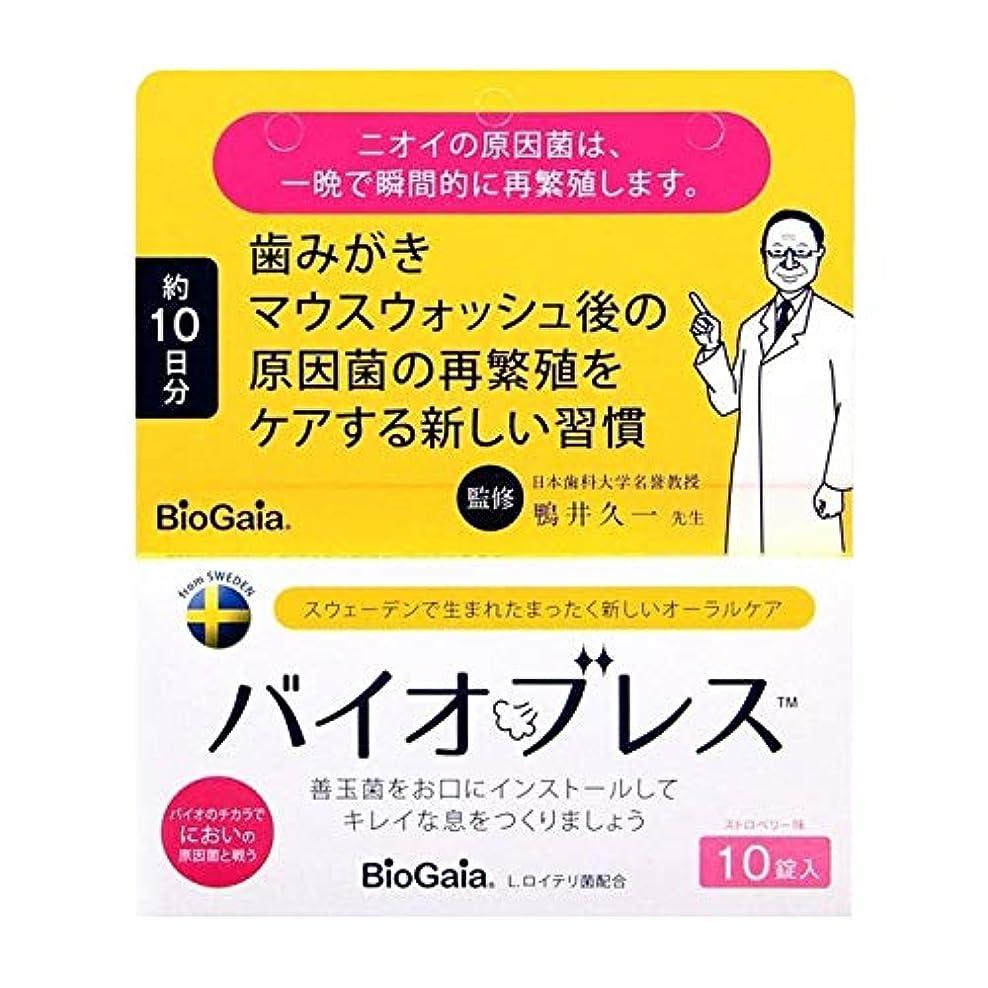 利用可能主張炭素バイオブレス ストロベリー味 10錠入