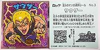ビックリマン 北斗のマンチョコ 35thアニバーサリー サウザー No.03 ビックリマンシリーズ