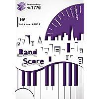 バンドスコアピースBP1776 手紙 / back number (BAND SCORE PIECE)