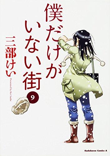 僕だけがいない街 9 (角川コミックス・エース)