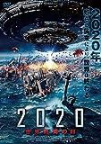 2020 世界終焉の日 [DVD]