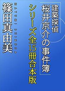 「建築探偵桜井京介の事件簿」シリーズ全15冊合本版
