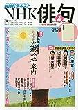 NHK俳句 2020年 04 月号 [雑誌]