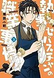 執事セバスチャンの職業事情(2) (ウィングス・コミックス)
