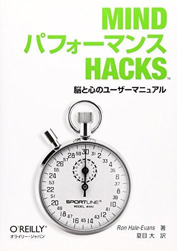 Mind パフォーマンス Hacks ―脳と心のユーザーマニュアルの詳細を見る