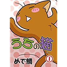 うちの猫 1 (ペット宣言)