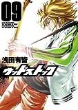 ウッドストック 9巻 (バンチコミックス)