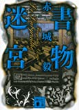 書物迷宮 (講談社文庫)