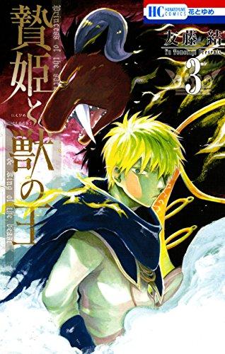 贄姫と獣の王 3 (花とゆめコミックス)の詳細を見る