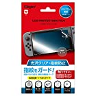 Nintendo Switch (ニンテンドースイッチ) 用 液晶保護フィルム 光沢 指紋防止 Z2287