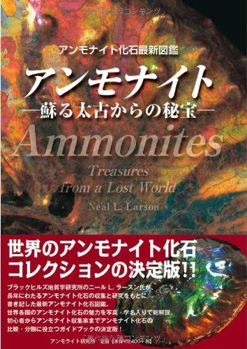 アンモナイト -アンモナイト最新化石図鑑 蘇る太古からの秘宝-