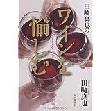 田崎真也のワインを愉しむ