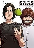 STEVES(1) ビッグコミックス