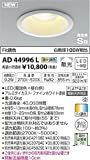 KOIZUMI(コイズミ照明) 【工事必要】 LEDダウンライト A.F.light・Fit調色 調光・調色タイプ【白熱球100Wクラス】 埋込穴φ100 AD44996L