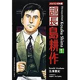 バイリンガル版 部長島耕作〈1〉 (講談社バイリンガル・コミックス)