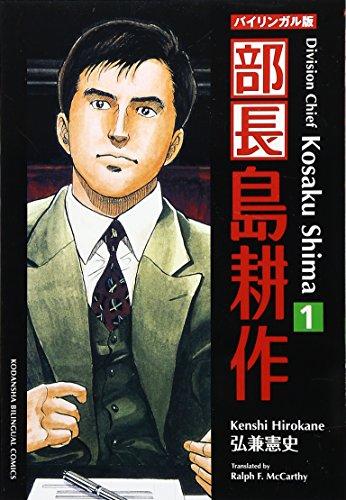 バイリンガル版 部長島耕作〈1〉 (講談社バイリンガル・コミックス)の詳細を見る