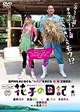花子の日記[DVD]