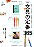 文具の定番365 (エイムック 2740)