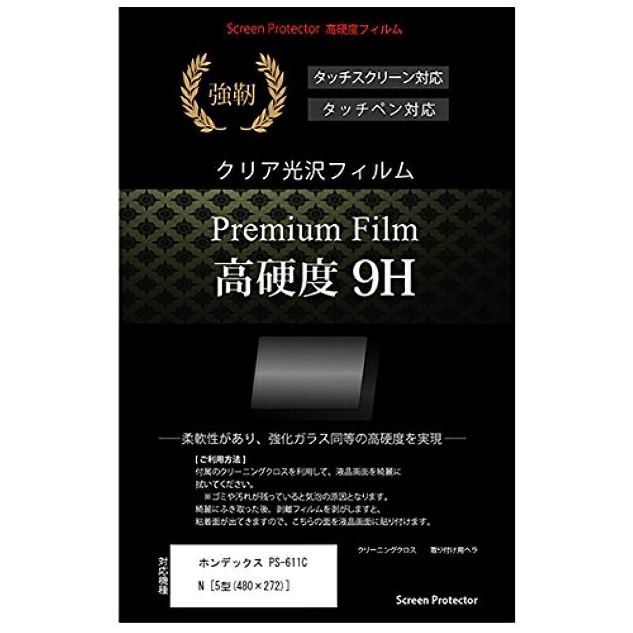 マイコン完璧なポルノメディアカバーマーケット ホンデックス PS-611CN [5型 (272×480)]機種で使える【強化ガラスと同等の高硬度 9Hフィルム】 傷に強い 高透過率 クリア光沢