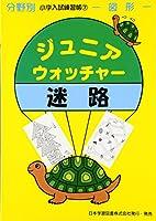 ジュニア・ウォッチャー迷路―図形 (分野別小学入試練習帳)