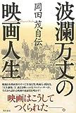 【バーゲンブック】 波瀾万丈の映画人生 岡田茂自伝