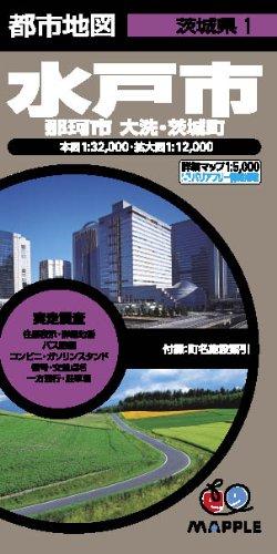 都市地図 茨城県 水戸市 那珂市 大洗・茨城町 (地図 | マップル)