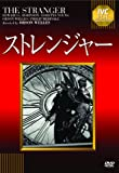 ストレンジャー《IVC BEST SELECTION》[DVD]