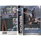 野獣ヒッチハイカー【日本語吹替版】 [VHS]