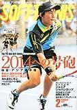 SOFT TENNIS MAGAZINE (ソフトテニス・マガジン) 2013年 02月号 [雑誌] [雑誌] / ベースボール・マガジン社 (刊)