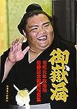 御嶽海 令和元年秋場所優勝 記念報道写真集