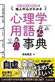 渋谷昌三 '他人の心がわかる心理学用語事典'