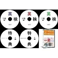 英検3級対策DVD全5枚