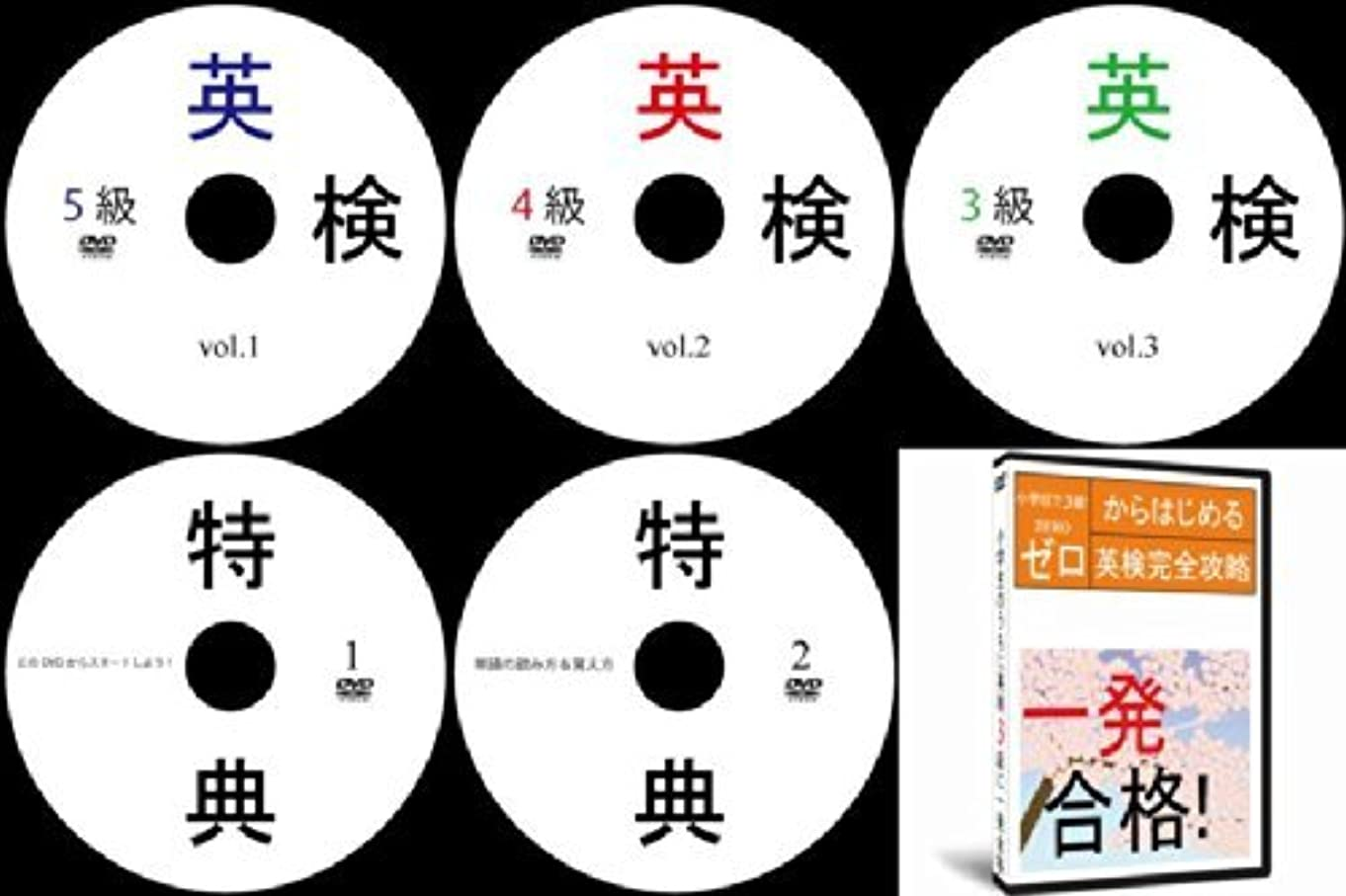 一時的人差し指ヒゲ英検3級対策DVD全5巻