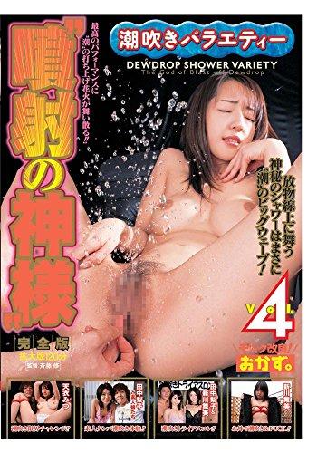 潮吹きバラエティー 噴射の神様 vol.4 / おかず。 [DVD]