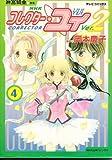 コレクター・ユイver.2 4 (テレビコミックス)