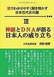 図でわかりやすく解き明かす 日本古代史の謎 III - 神話とDNAが語る日本人の成り立ち (MyISBN - デザインエッグ社)