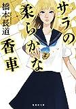 サラの柔らかな香車 護池サラシリーズ (集英社文庫)
