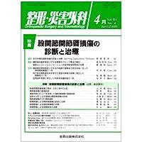 整形・災害外科 2008年 04月号 [雑誌]