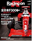 Racing on(特集)全日本F3000―Motorsport magazine (NEWS mook)