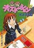 恋愛ディストーション (2) (ヤングキングコミックス)